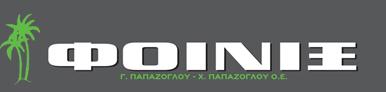 foinix-shop.gr