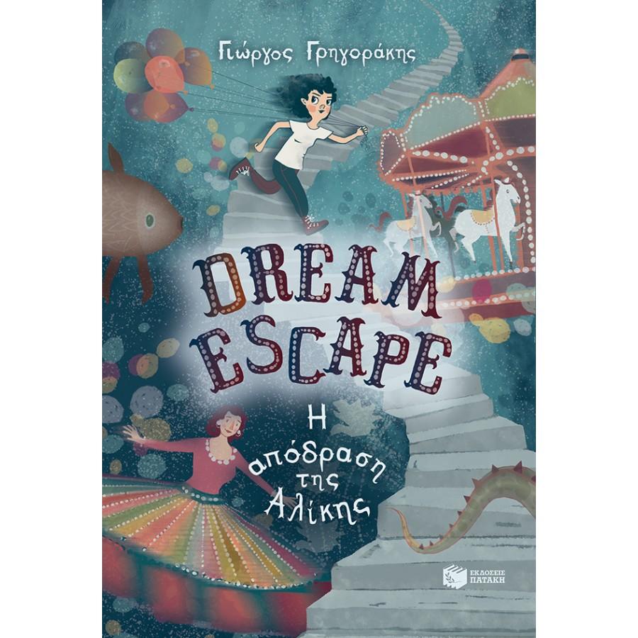 Dream Escape: Η απόδραση της Αλίκης ΒΙΒΛΙΑ ΠΑΙΔΙΚΑ 9 +