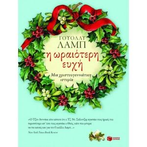 Η ωραιότερη ευχή. Μια χριστουγεννιάτικη ιστορία ΣυγγραφέαςΛαμπ Γουόλλυ ΕκδόσειςΕκδόσεις Πατάκη ΒΙΒΛΙΑ ΛΟΓΟΤΕΧΝΙΚΑ ΓΙΑ ΕΝΗΛΙΚΕΣ