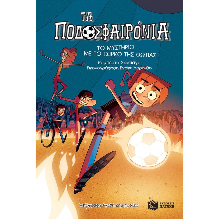 Το μυστήριο με το τσίρκο της φωτιάς (Σειρά: Τα Ποδοσφαιρόνια, βιβλίο 8) ΒΙΒΛΙΑ ΠΑΙΔΙΚΑ 9 +