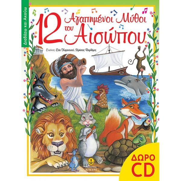 12 ΑΓΑΠΗΜΕΝΟΙ  ΜΥΘΟΙ ΑΙΣΩΠΟΥΨ =CD