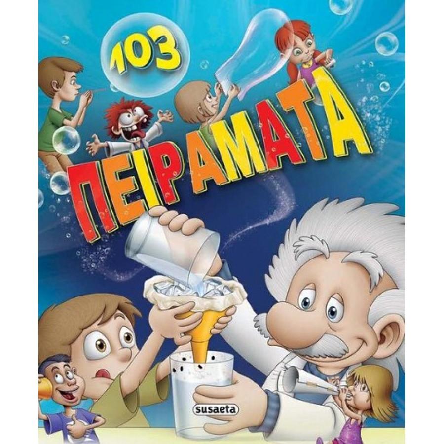 103  ΠΕΙΡΑΜΑΤΑ