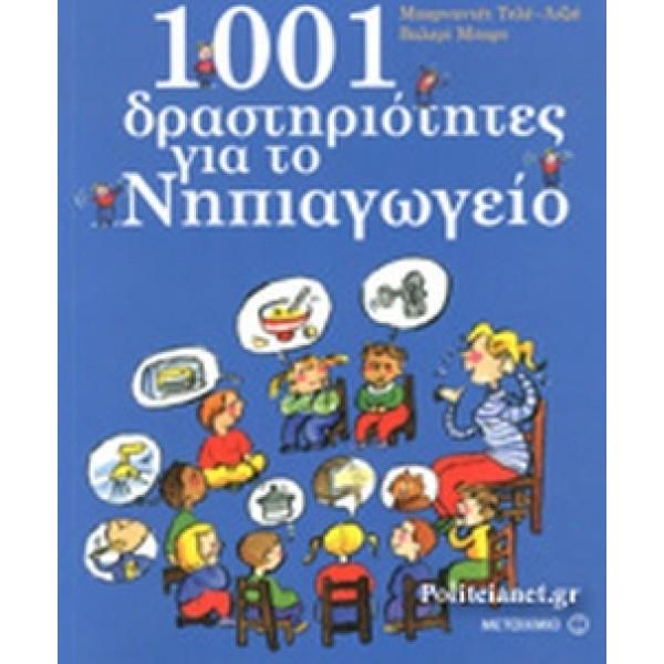 1001 ΔΡΑΣΤΗΡΙΟΤΗΤΕΣ ΓΙΑ ΤΟ ΝΗΠΙΑΓΩΓΕΙΟ