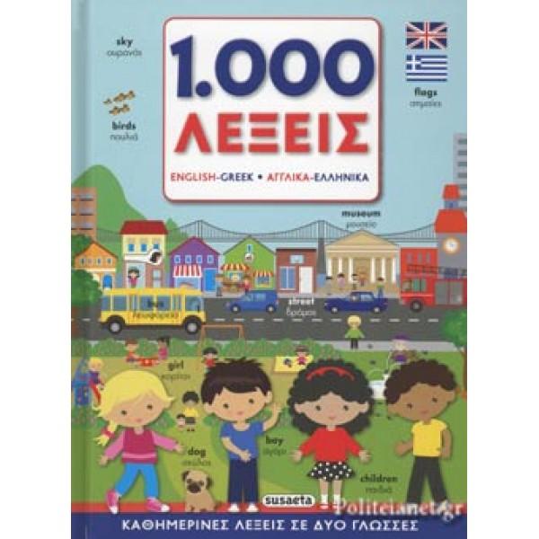 1000 ΛΕΞΕΙΣ ΕΝGLISH GREEK -ΑΓΓΛΙΚΑ ΕΛΛΗΝΙΚΑ